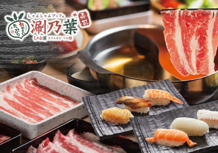 鍋物料理涮乃葉