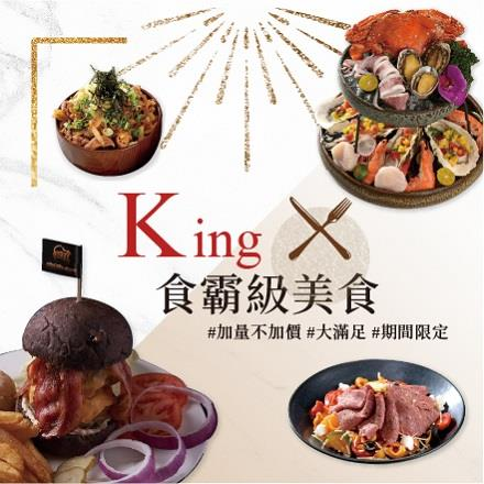 食霸級美食 King′s cuisine