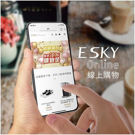 E SKY Online線上購